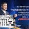 """直播:中国制造业如何由""""大""""变""""强""""?经济学..."""