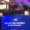 DEC2018数字经济峰会暨全球数字经济联盟成立 #区块链#
