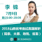 2018山西省考面试真题解析(阳泉、太原、地税、省直)