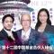 第十二届中国基金合伙人峰会Day1