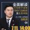 孙鹏博总裁全面解读三生2018下半年目标行动纲领及业务举措