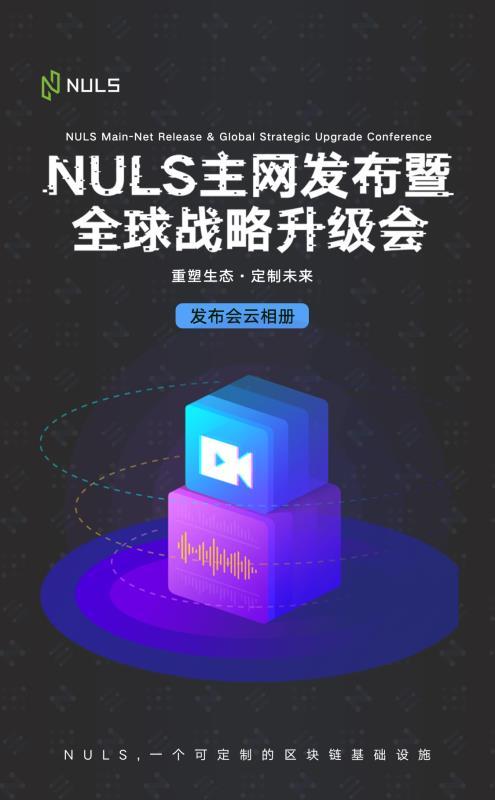NULS主网发布暨全球战略发布会