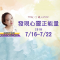 發現心靈正能量07/16~07/22 #桑妮女神#  #幸福星球頻道#  #尋找真愛粉#