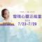 發現心靈正能量07/23—07/29 #桑妮女神#  #桑妮老師超能力塔羅#  #幸福星球頻道#