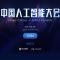 [直播]大咖云集!直击2018中国人工智能大会