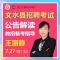 华智教育#文水县考试公告解读教招备考指导