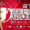 #亚洲KING车王赛# 半决赛决赛直播来啦!