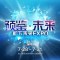 #松下未来EXPO# 快来和主播一起探秘吧😜ོ