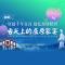 【正在直播:2018爱上宜昌网络粉丝嘉年华  舌尖上的屈原家宴】