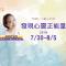 發現心靈正能量07/30-08/05 #桑妮女神#  #桑妮老師超能力塔羅#  #幸福星球頻道#