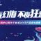 """""""星辰幻海,不夜狂欢"""" #三亚海昌梦幻海洋不夜城# 2018产品发布盛典即将开始!"""