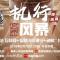 """现场直击!青海高级人民法院""""执行风暴"""""""
