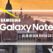 三星Galaxy Note9发布会直播