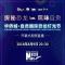 2018华侨城·自贡国际恐龙灯光节开幕,新华网直播进行时!