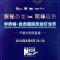 2018华侨城•自贡国际恐龙灯光节开幕,新华网直播进行时!