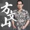 #JP超会玩#方文山专访,中国风第一人,谁在用琵琶弹奏一曲东风破?