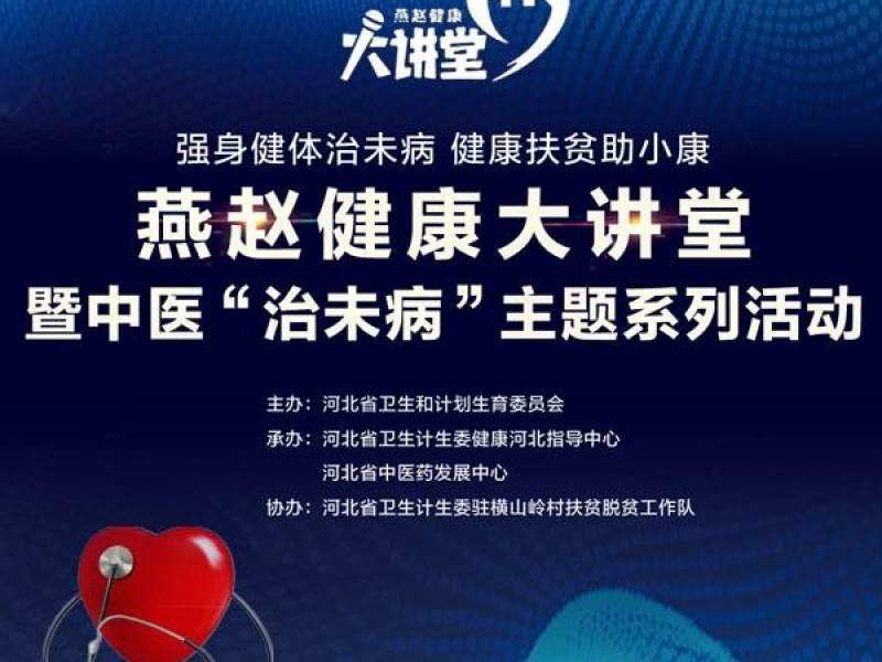 河北青年报正在直播