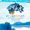 第十二届中国永定河文化节开幕式暨纪录片??永定河??首映式