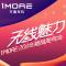 """极果X1MORE""""无线魅力""""新品发布会"""