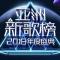 亚洲新歌榜2018年度盛典群访,火箭少女101、毛不易、Mike、SNH48、乐华七子NEXT、周笔畅等将现身