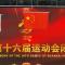 陕西省第十六届运动会闭幕式 #省运会#  #十六运#