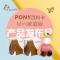 PONY百科卡のMini家庭版 发布会