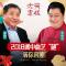 """""""大笑古城""""超级文旅IP首亮相,姜昆、李金斗喊你来""""撩聊""""阆中!"""