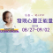 發現心靈正能量08/27-09/02 #桑妮女神#  #幸福星球頻道#  #桑妮老師超能力塔羅#