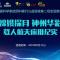 """""""青年之声""""中国科学家校园科普行公益讲座"""