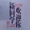 北京电影学院新生报到第二天,校园帅哥美女云集,颜值超高!@宋祖儿lareina 也将现身>>