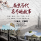 南京历代名号的故事 秣陵、建业、上元、帝里、应天......千年古城的七十余次历史变身记