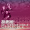 超震撼!南京一中教育集团迎新生交响音乐会,万民师生家长同上开学第一节课