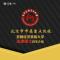 首都经济大学法学院副院长郑文科老师---招生简章解读教你如何在北京成功上岸#法硕考研辅导#