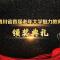 四川省首届老年大学魅力教师颁奖典礼