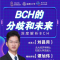 14:00直播:知密沙龙第10期《BCH的分歧与...