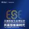 共赢智能新时代-2018天翼智能生态博览会@中国电信湖北公司