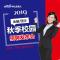 #微博大学公开课#2019金融/国企秋季校园发布会