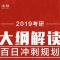2019考研政治大纲解析