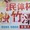 2018民体杯独竹漂全国大赛