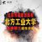 北京市属重点高校——北方工业大学法律硕士招生简章解读