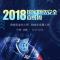 2018国家网络安全宣传周 2018互联网安全与治理论坛