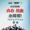 安哥带你探班重庆警察学院,感受青春热血+高颜值!六块腹肌的警院小哥哥岂能错过?