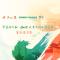 华夏银行杯2018北京文化创意大赛总决赛(创意类)
