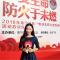 #防火于未燃# 南宁消防电动车防火宣传进社区活动开始啦。跟着主播@杨雅欣哇 一起get电车防火知识。