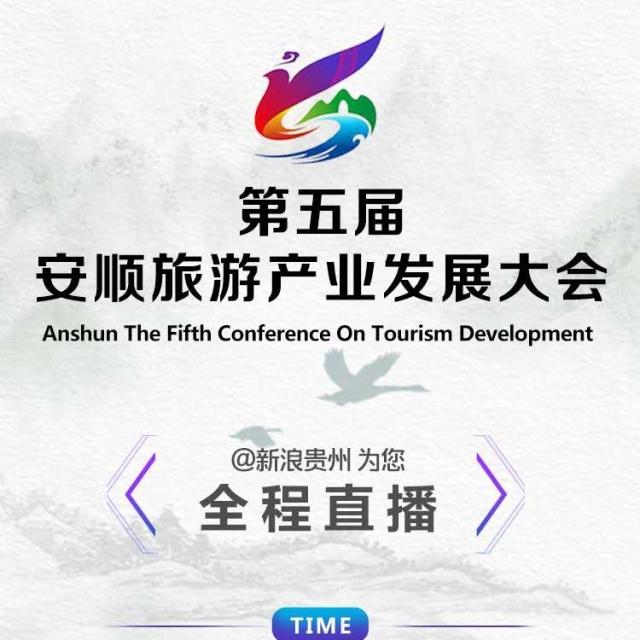 @新浪贵州 的一直播