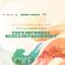 北京文化创意产业发展大会暨总决赛颁奖