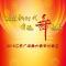 常州网直播中!2018江苏省广场舞大赛常州赛区总决赛正在进行!#我要上热门#