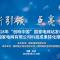 """2018年""""创响中国""""国家电网站发布会"""