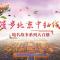 #漫步北京中轴线# 中轴线上话景山