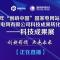 """""""创响中国""""国家电网科技成果展"""